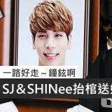 「一路好走~钟铉啊」钟铉出殡:SJ&SHINee抬棺送好兄弟最后一程
