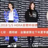 【2018 S/S HERA首尔时装周】七彩、透明感、金属感要在下年夏季尽情展现—SUPERCOMMA B