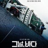 世越號六週年...紀錄片《幽靈船》即將上映!