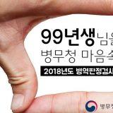韓國2018年兵役通知出爐  宣傳圖被譽為「史上最驚悚的收藏」