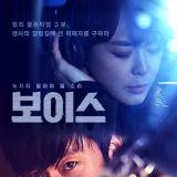 张赫、李荷娜主演OCN新剧《The Voice》超长版5分钟预告公开