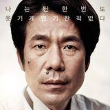 《大演员》吴达秀的人性喜剧  主视觉海报与预告公开