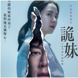 [韩评]《诡妹》台韩票房皆红盘!导演细腻手法+演员强烈表现为致胜关键