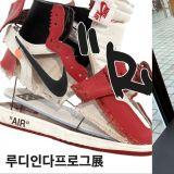 限量潮鞋被解構後會是什麼樣子? 韓國藝術家Rudy的球鞋解構展