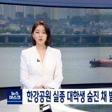 韩国男大学生汉江旁失踪!案件进程牵动全韩国国民的心