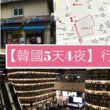 【首尔5天4夜】韩国行程规划懒人包 新手必备 (总览)