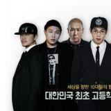 Mnet饒舌選秀節目《高等Rapper》第二季籌備中 有望明年初與觀眾們見面