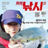 Block B安宰孝登上釣魚雜誌封面 寫下IDOL新歷史