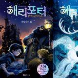 《哈利波特》20週年繁中版出爐,書迷紛紛比較各國版本卻不見韓文版