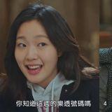 不可思議!《鬼怪》孔劉兩年前在劇中報出「這組數字」,真的在台灣中頭獎啦!