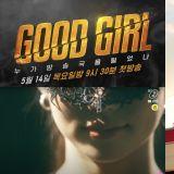 當強勢姐姐組隊同台?Mnet 推嘻哈實境節目《Good Girl》,孝淵確定加入!