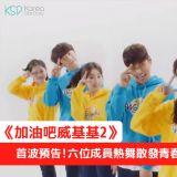 爆笑韓劇《加油吧威基基2》最新團體影片,六位主演熱舞青春,直接公開官配?