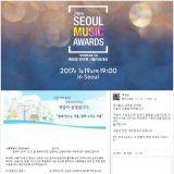 首爾市長宣佈撤回「首爾歌謠大賞」名稱使用權  人氣賞投票現異常粉絲罷投