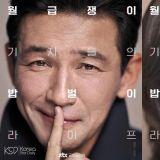 黄晸玟&润娥主演笑中带泪职场剧《Hush》公开人物海报上热搜!