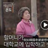 【好學不倦的韓國老婆婆,想入讀大學?】看完影片真的會忍不住落淚...