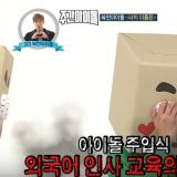 《Weekly Idol》蒙面偶像,因为说中文而不小心暴露身分的是