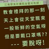 韩国首尔江南禁食祈祷院金牧师说:「礼拜时,天堂会飘下新鲜空气,要脱口罩呀!」