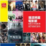 MCL於10至11月帶來「韓流明星電影節」