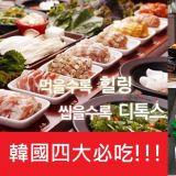 2017首尔必吃四大经典美食!「烤肉」、「炒年糕」、「部队锅」首选的店家有…