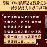 【韓國記者親訪肺炎患者醫院,親自展示醫護人員與病毒搏鬥情況】