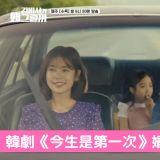 李民基&庭沼珉客串《金秘書》感覺真的回到《今生是第一次》的甜蜜感啊~!