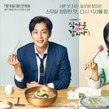 《一起吃饭吧3:Begins》公开官方海报!7月16日再次一起用餐吧~