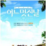 B.A.P 的專屬實境秀 《美好的一天》本日開播