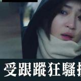 热门韩剧《夫妻的世界》背后的社会问题:阻吓力不足,致跟踪狂问题日益严重