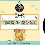 《姜食堂2》終於要來啦!明日開始在「慶州」正式營業,將以100%抽籤的方式經營!