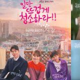 JTBC《先熱情地打掃吧》公開宣傳海報與劇情預告!「無菌男」尹鈞相漸漸陷入「邋遢女」金裕貞的魅力?