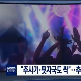MBC曝光江南夜店的黑暗面:招攬未成年人性招待、切除子宮後拋棄,由專門小組銷毀證據