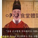 【K社韓文小百科】TWICE子瑜&彩瑛什麼時候組了個「食堂團」?知道真相真的笑了XD