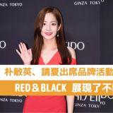 朴敏英、請夏出席品牌活動!RED&BLACK展現了不同魅力的兩人!