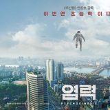 韓國人2018年最期待的電影是這部!《屍速列車》導演最新喜劇作品《念力》預告視頻公開啦