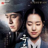 《獄中花》海報公開 陳世娫高洙上演朝鮮虐戀