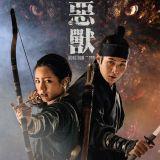 「不知名怪物來襲了!」想看《惡獸》香港首映禮場次嗎?