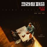 《Crime Puzzle》29日驚悚登場:尹啟相&高我星扮演戀人,卻又是罪犯與刑警關係