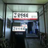 韓國人推薦!帶你吃極道地食一隻雞!