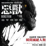 韓國首部怪獸史詩式動作鉅片《惡獸》10月襲港