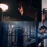 金秀贤&车胜元新剧《某一天》首支预告片公开!黑暗中的独白台词意味深长