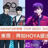 INFINITE携新专辑《TOP SEED》回归! 东雨:「得知HOYA退出,哭了一个小时」