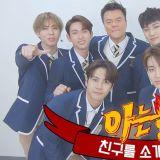 《认识的哥哥》GOT7爆料JYP老板的最爱?GOT7 、TWICE、还是秀智!?