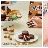 办公室伴手礼再+1!焦糖巧克力、生奶油巧克力派新上市~