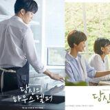 七月初即将吹起「疗愈风」KBS新剧《你的管家》河锡辰抚慰你的心~!