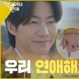 宋再临X全昭旻主演tvN短剧《大数据恋爱》眼神暧昧交换~超甜预告公开!