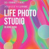 韓國人氣打卡展覽《人生照相館》將於4月首度登陸香港!