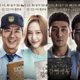 tvN新剧《机智牢房生活》公开角色海报 本月(11月)22日迎来首播