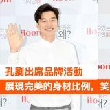 孔刘出席品牌活动!展现完美的身材比例,笑容也是100分啊!