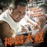 「搞笑+溫情+熱血+勵志=《神臂大叔》」重量級大叔馬東石爆肌力作!7/26在香港上映啦~