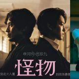 JTBC近期兩大好劇不容錯過《怪物》、《薛西弗斯的神話》雙主角互飆演技!